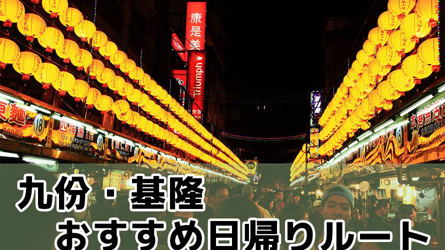 台湾おすすめ日帰りルートの紹介!台北~九份~基隆の行き方@台湾【海外観光情報】