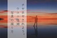 絶景のウユニ塩湖の写真の撮り方、アイデアとコツ!日中から星空の撮り方まで@ボリビア【海外観光情報】