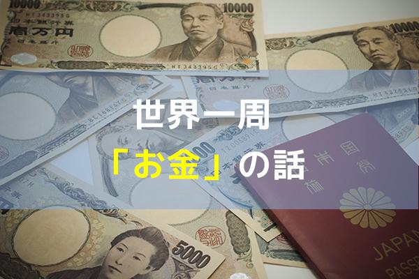 お金 パスポート