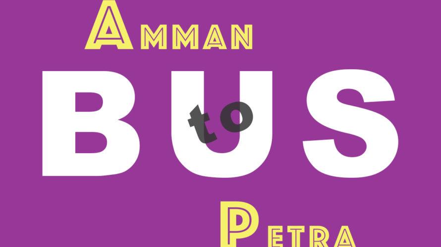 ローカルかJETTか。アンマンからペトラ遺跡への行き方@ヨルダン【海外移動情報】